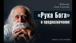 Лев Клыков - «Рука Бога» и предназначение