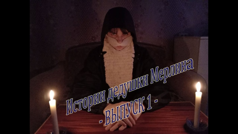 Истории дедушки Мерлина ВЫПУСК 1 ОЗНАКОМЛЕНИЕ С ШОУ