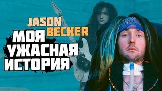Jason Becker — Трагическая история величайшего гитариста