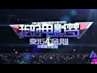 Transformers 4 Chinese Actors Talent Search Live Finale