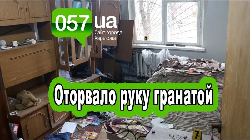 Харьковчанин гранатами взорвал квартиру бывшей жены