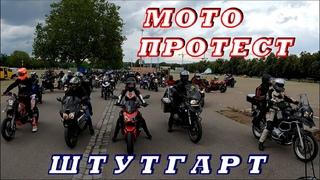 Motorrad-Demo Stuttgart  / Мото протест байкеров в Штутгарте