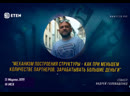 Онлайн — презентация ETEN Спикер - Андрей Головащенко