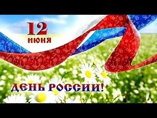 С днем России! 12 июня. Красивое поздравление с днем России!