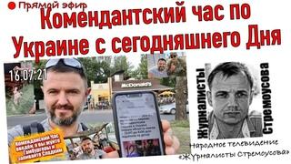 Комендантский час по Украине с сегодняшнего Дня