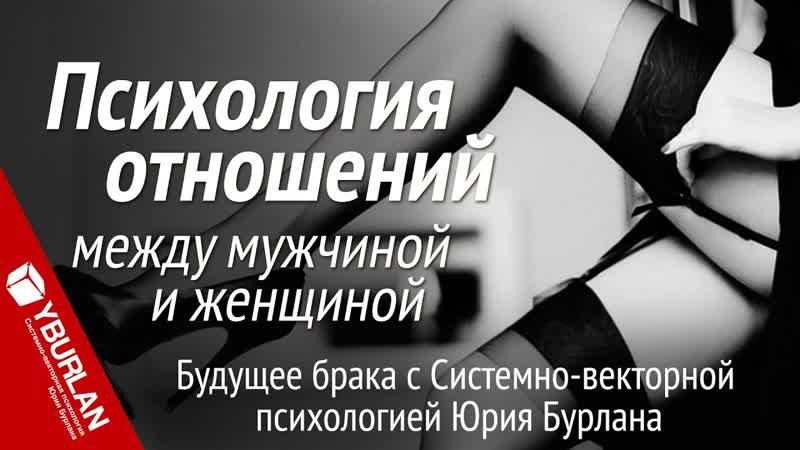 Психология отношений между мужчиной и женщиной Системно векторная психология Юрия Бурлана