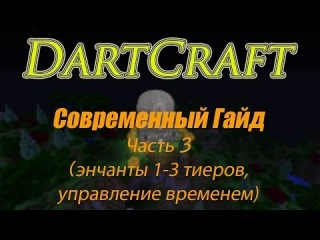 DartCraft для . - Гайд от Герона - Ч.3 - Энчанты(1-3 тиеры), управление временем