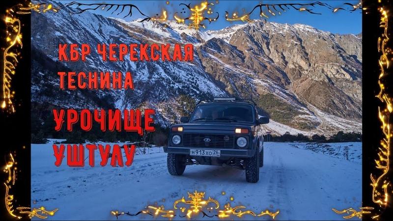 КБР Черекская теснина урочище Уштулу