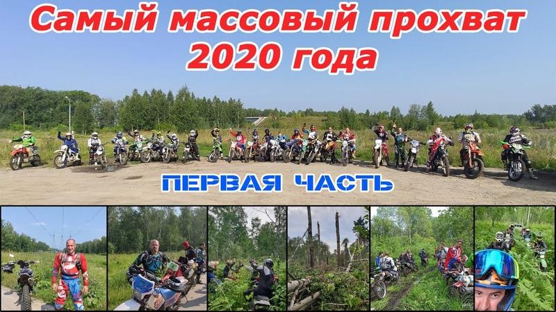 Главный прохват лета 2020 года Нелегкая дорога в Белоярку Вернулись не все