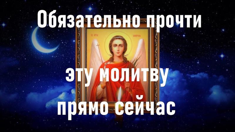 Короткая и очень сильная защитная вечерняя молитва на ночь Своему Ангелу хранителю