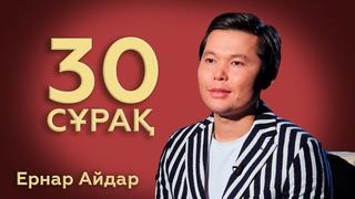 30 СҰРАҚ: Ернар Айдар