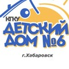 КГКУ Детский Дом 6