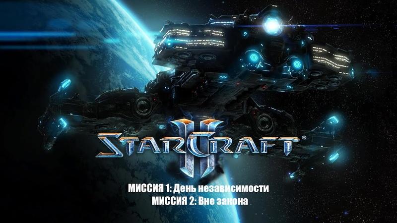 StarСraft 2 1 День независимости 2 Вне закона Прохождение за Терранов