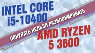 Intel Core i5-10400 против Ryzen 5 3600: покупать нельзя разблокировать