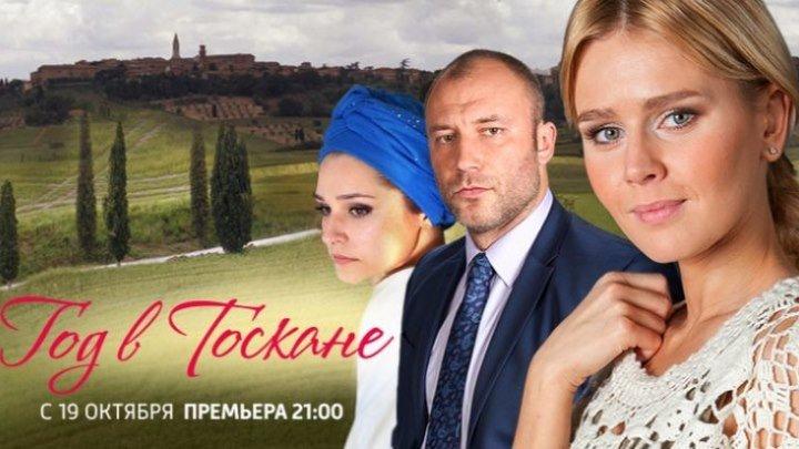 Год в Тоскане 8 серия HD