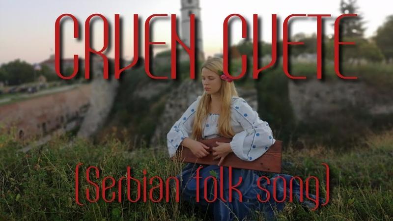 Crven cvete -srpska narodna pesma