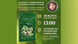 """Презентация новой книги «""""Попасть в Сретенку"""" и другие рассказы»"""
