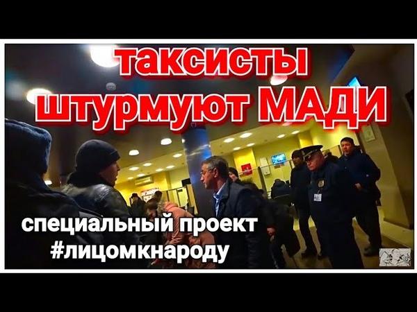 Водители ТАКСИ штурмуют офис МАДИ | Когда прибыла полиция охрана поверила в себя | Столица Мира