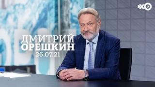 Персонально ваш / Дмитрий Орешкин //