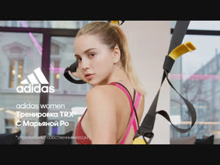 Тренировка TRX с Марьяной Ро   Тренировка adidas Women #ясоздаюсебя