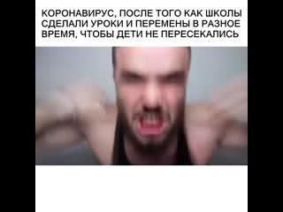 смысл перемен в школе потерян))