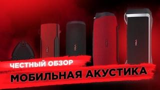 Мобильная акустика УРАЛ ТТ. Bluetooth колонки УРАЛ. Обзор от производителя.