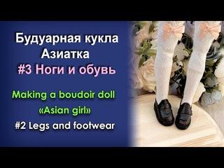 Creating Doll Asian Girl par 3 - Legs and shoes / Будуарная кукла Азиаточка часть 3 - Ноги и обувь