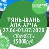 ТЯНЬ - ШАНЬ| АЛА-АРЧА| 27.06-02.07.2020