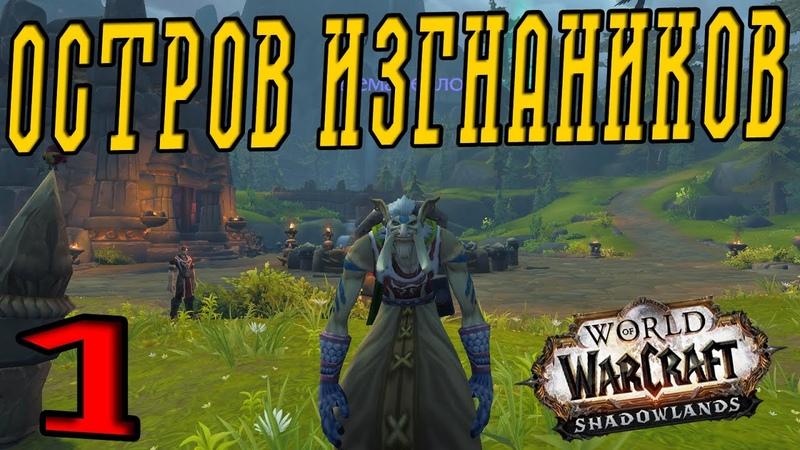 WoW Shadowlands Остров изгнанников Часть 1