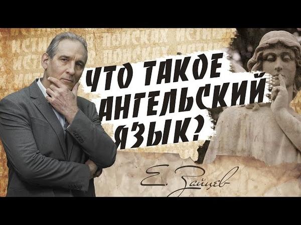 Что такое АНГЕЛЬСКИЙ язык В поисках истины Евгений Зайцев Как читать Библию Подробности
