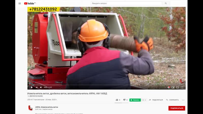Измельчитель веток дробилка ARPAL AM 160БД на YouTube