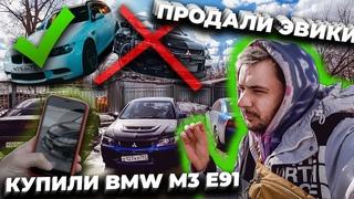 #RACEBRO ПРОДАЛ EVO8 | КУПИЛ BMW M3 E91