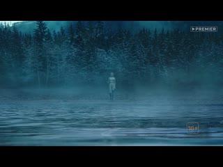 Смотри сериал Мертвое озеро весь сезон прямо сейчас на PREMIER!