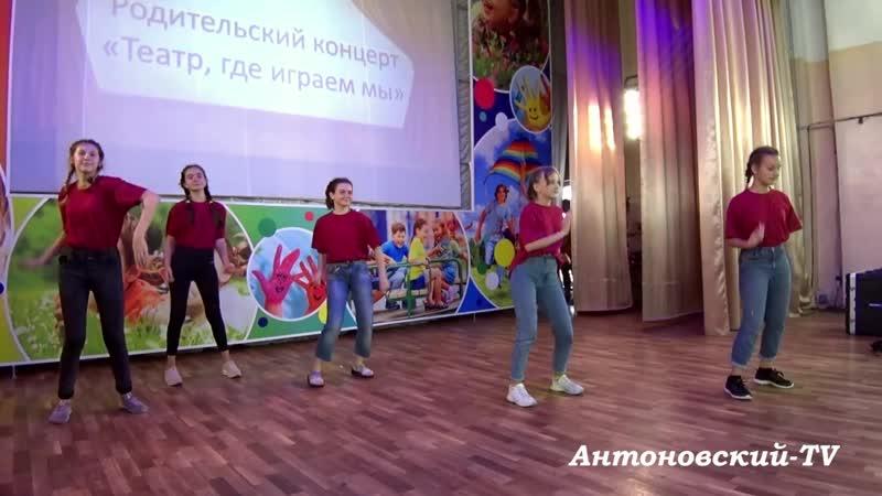 ЗОЛ Антоновский - Концерт Для Родителей - Handclap