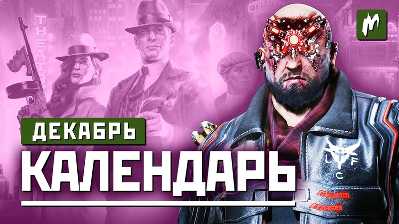 Календарь Игромании — Декабрь 2020 Cyberpunk 2077, Medal of Honor Above and Beyond и Empire of Sin