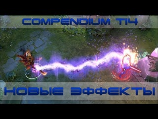 Новые эффекты [Compendium The International 4]