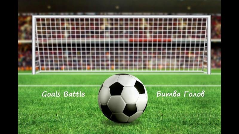 Goals Battle | Битва Голов 7
