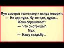 Взрослый Юмор МужскойЖенский ЮМОР Весёлые, смешные анекдоты для поднятия настроения