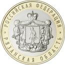 🎁 Конкурс от Юбилейной Вологды!🎉  Разыгрываются новинки 2020 года: 10 рублей Рязанская область и Чел