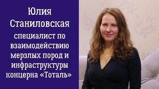 Юлия Станиловская о работе мерзлотоведа в РАН и «Тоталь»; что такое криогель и ледовая инженерия