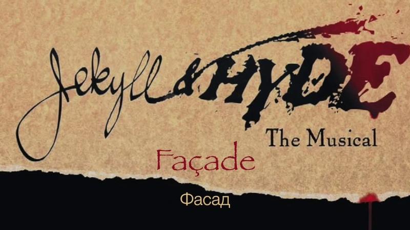 Facade Musical Jekyll and Hyde Фасад мюзикл Джекилл и Хайд русский перевод