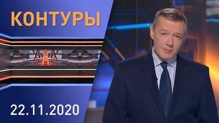 Контуры: Поездка Лукашенко в Гомель; протесты в Беларуси; коронавирус не сдается; День сына