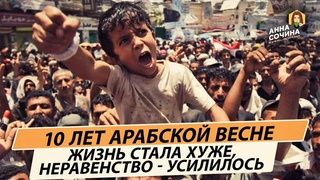 """Жители стран Арабской весны: """"жить стало хуже, неравенство - усилилось"""" (Анна Сочина)"""