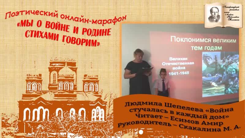 Людмила Шепелева Война стучалась в каждый дом читает Есимов Амир г Пугачёв Саратовской обл ти