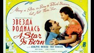 ЗВЕЗДА РОДИЛАСЬ (1937) мелодрама