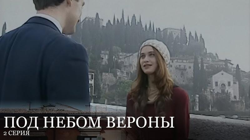 Под небом Вероны 2 серия (2004)