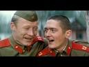 Весенний призыв (1976) - Конов и Волынец (Парень, где то я тебя видел...)