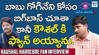 Kaushal Hardcore Fan Sreedhar Interview   Telugu Bigg Boss 2 Show   Kaushal Army    Myra Media