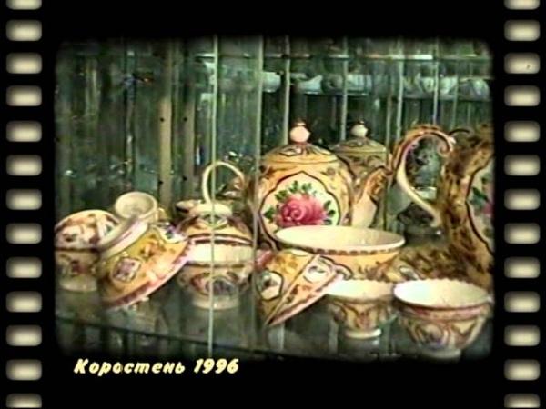 КоростеньТВ_30-11-15_Взгляд в прошлое (выпуск 50) - Музей фарзавода