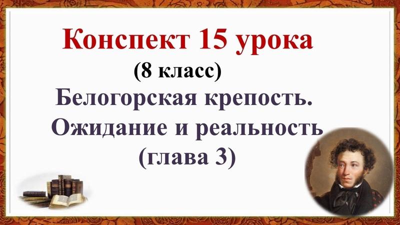 15 урок 1 четверть 8 класс Белогорская крепость Ожидание и реальность 3 глава романа